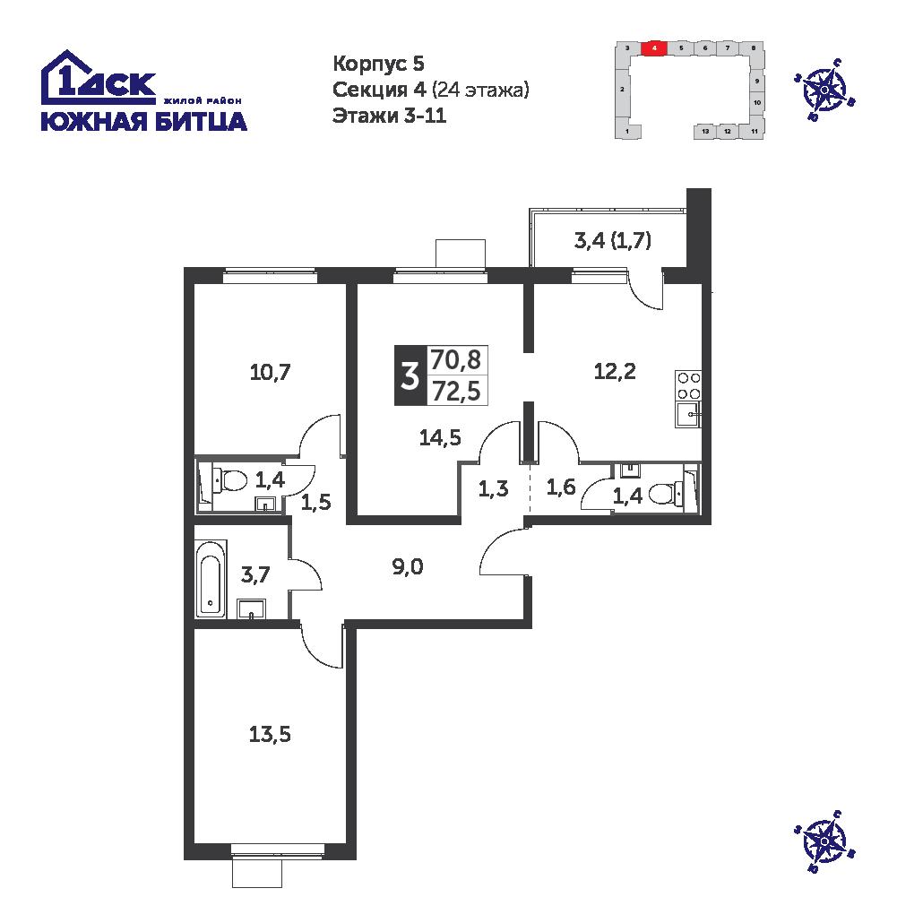 3-комнатная квартира, 72.4м² за 10,4 млн руб.