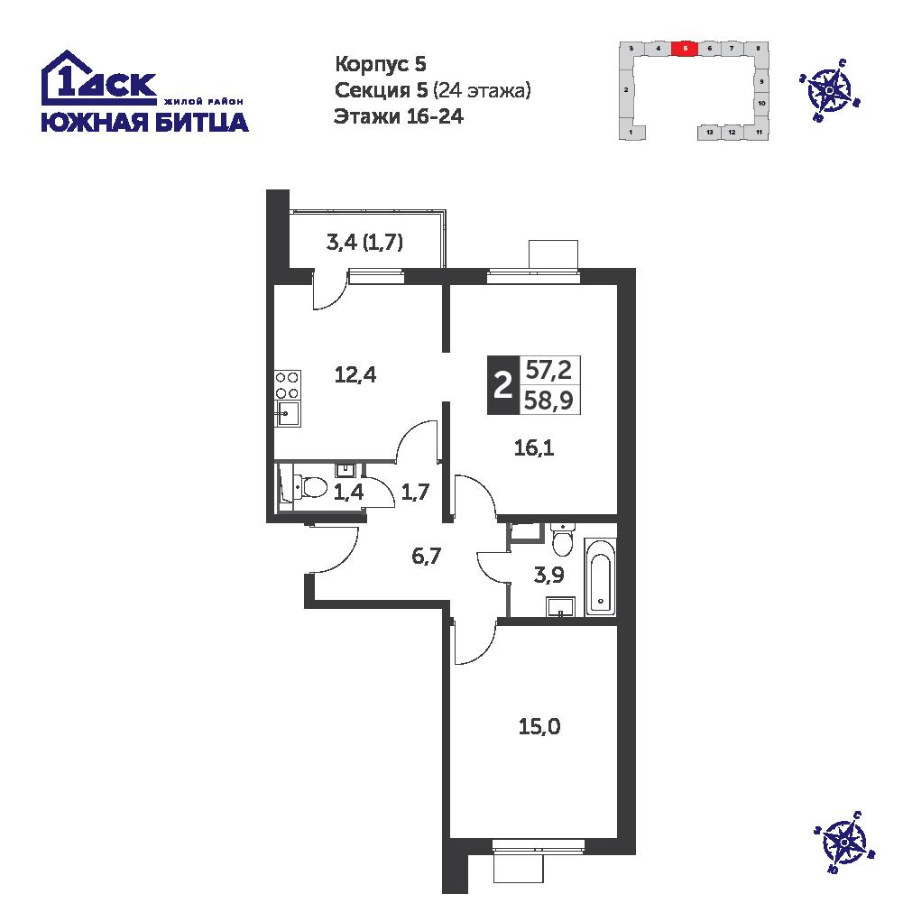 2-комнатная квартира, 58.9м² за 9,8 млн руб.