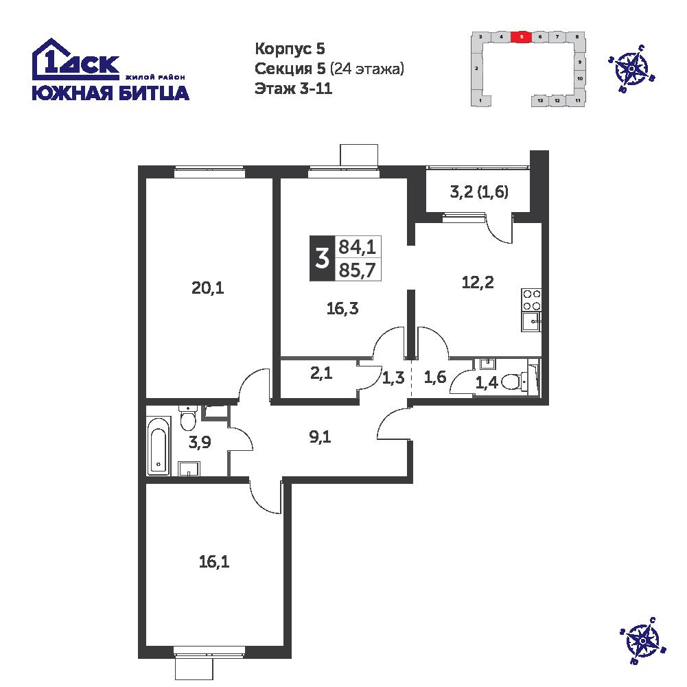 3-комнатная квартира, 85.7м² за 12,3 млн руб.