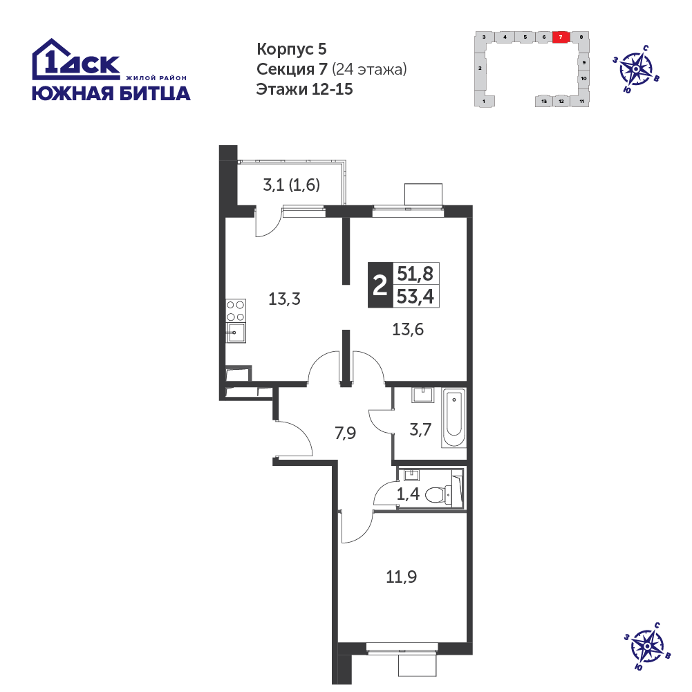 2-комнатная квартира, 53.4м² за 9,1 млн руб.