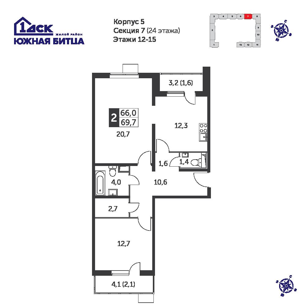 2-комнатная квартира, 69.7м² за 10,8 млн руб.