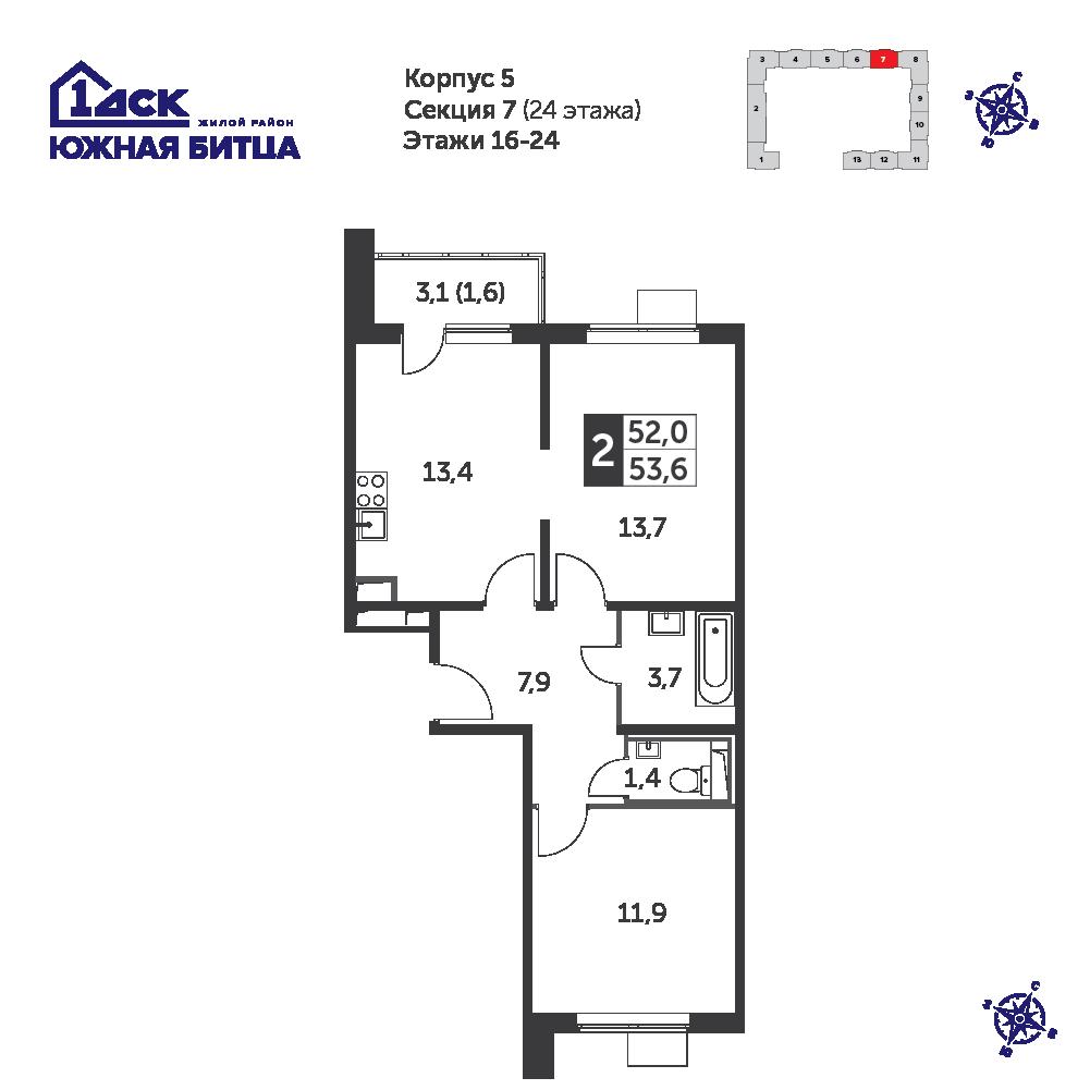 2-комнатная квартира, 53.6м² за 9,2 млн руб.