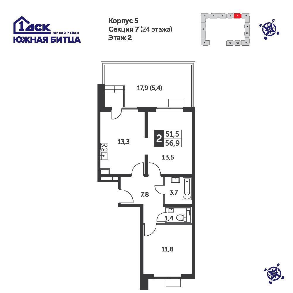 2-комнатная квартира, 57м² за 9,4 млн руб.