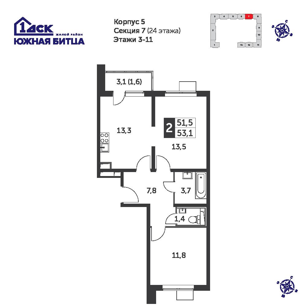 2-комнатная квартира, 53.2м² за 9,1 млн руб.