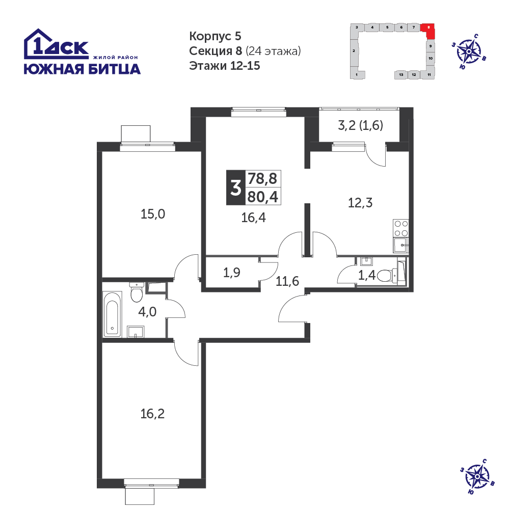 3-комнатная квартира, 80.4м² за 11,9 млн руб.