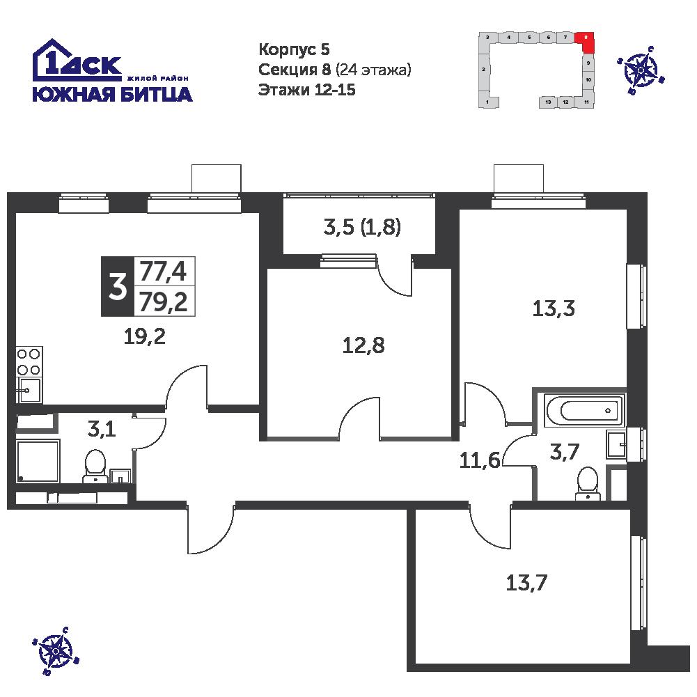 3-комнатная квартира, 79.2м² за 11,6 млн руб.