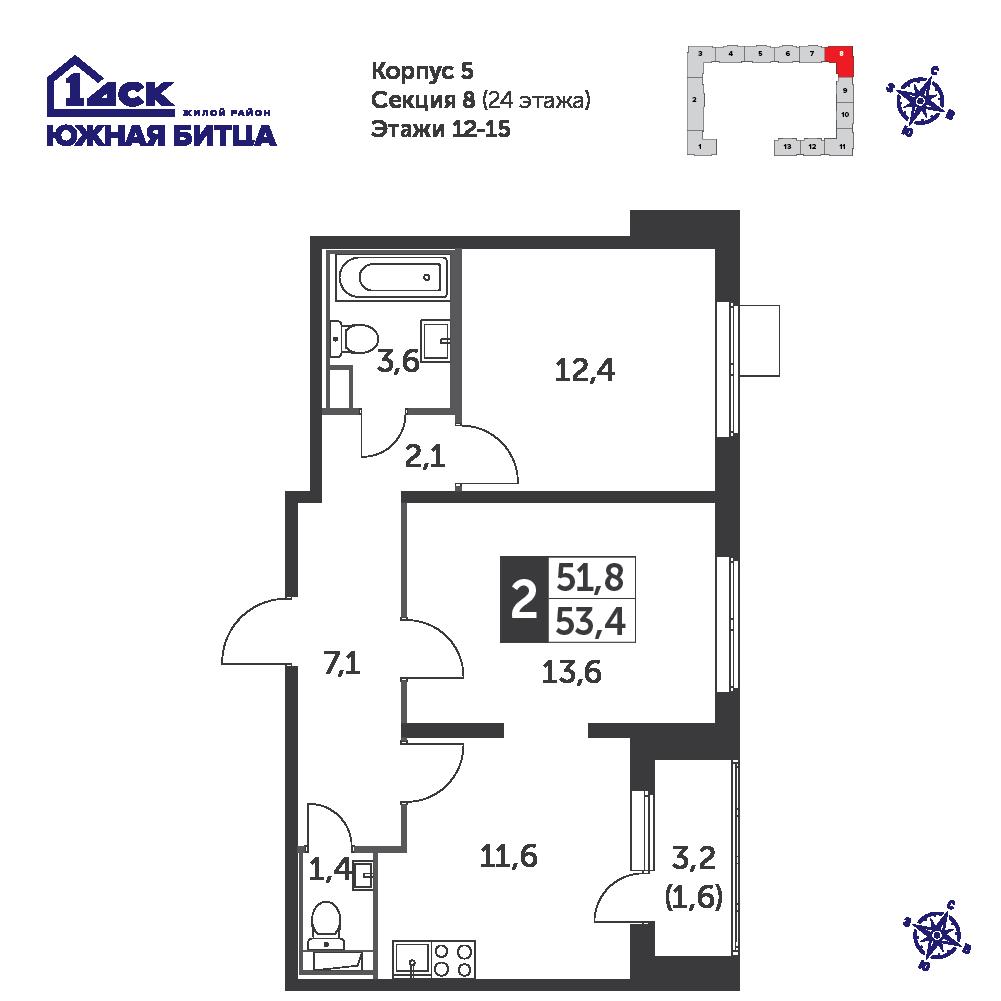 2-комнатная квартира, 53.4м² за 7,6 млн руб.