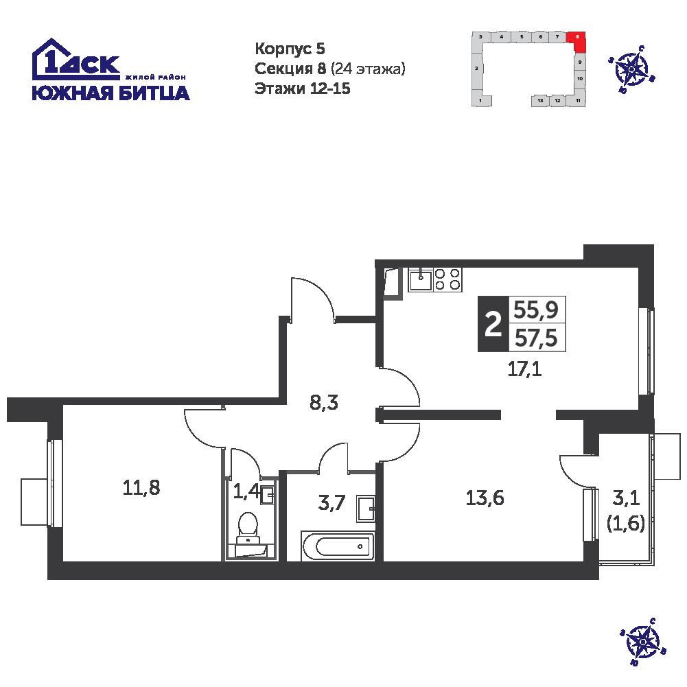 2-комнатная квартира, 57.5м² за 9,5 млн руб.