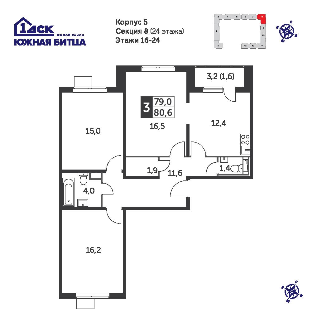 3-комнатная квартира, 80.6м² за 11,9 млн руб.