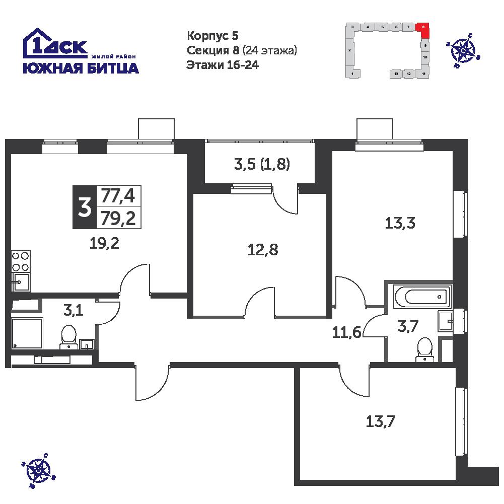 3-комнатная квартира, 79.2м² за 11,7 млн руб.