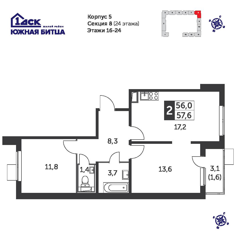 2-комнатная квартира, 57.6м² за 8 млн руб.