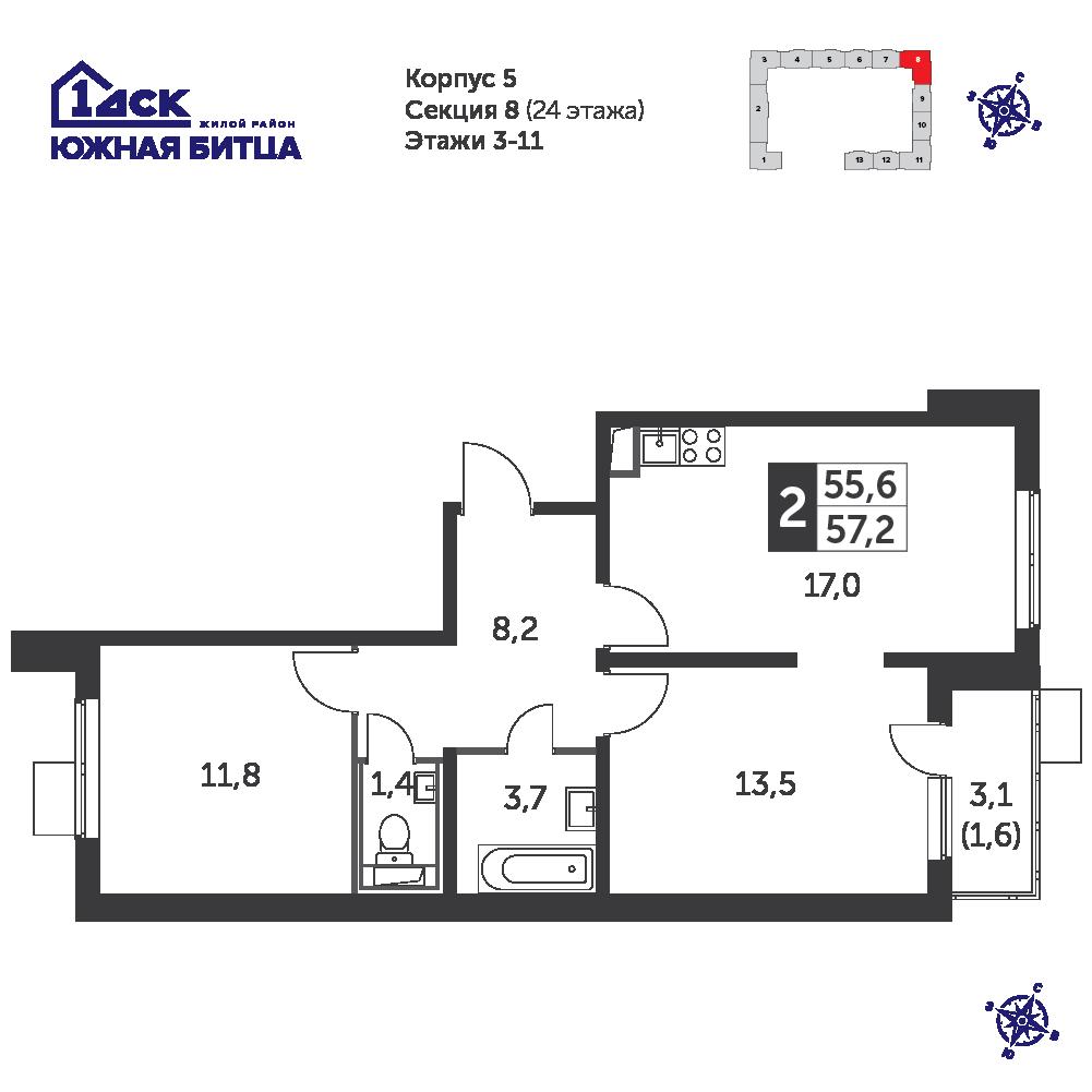 2-комнатная квартира, 57.2м² за 7,8 млн руб.