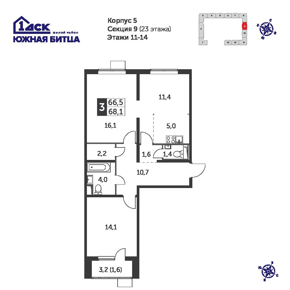 3-комнатная квартира, 68.1м² за 10,4 млн руб.