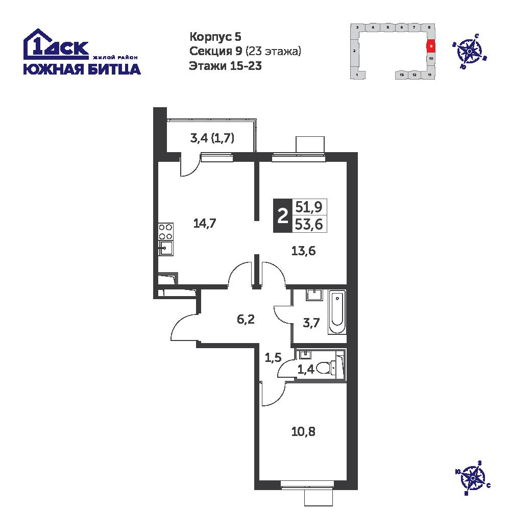 2-комнатная квартира, 53.6м² за 7,6 млн руб.
