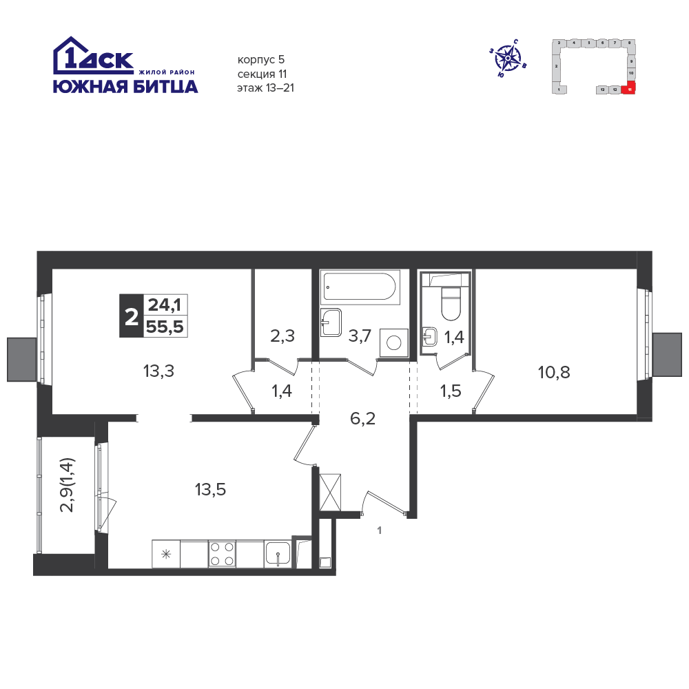 2-комнатная квартира, 55.5м² за 9,2 млн руб.