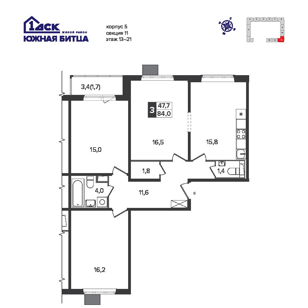3-комнатная квартира, 84м² за 12,2 млн руб.