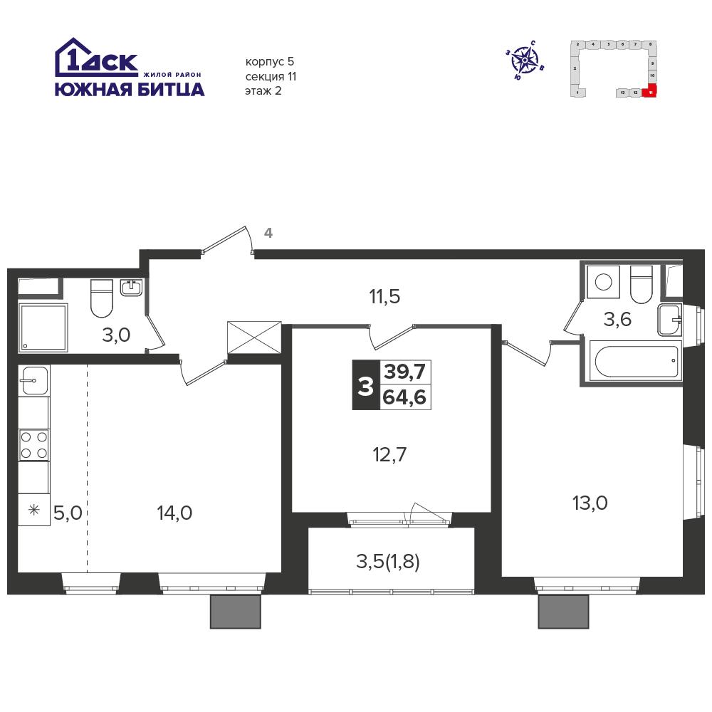 3-комнатная квартира, 64.6м² за 10,1 млн руб.