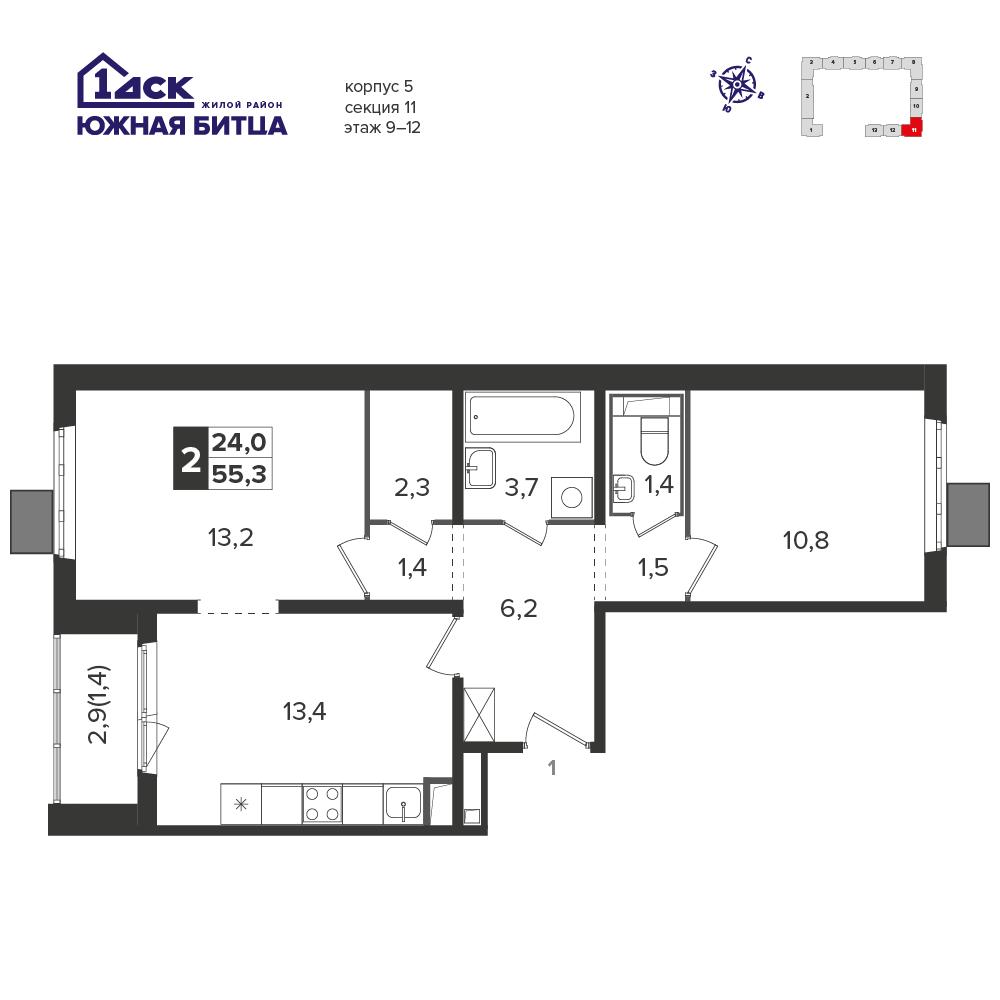 2-комнатная квартира, 55.3м² за 9,2 млн руб.