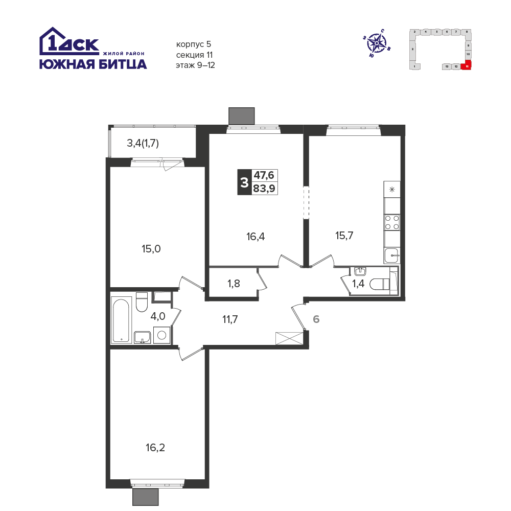 3-комнатная квартира, 83.9м² за 12,2 млн руб.